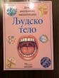 Dečja Ilustrovana Enciklopedija - Ljudsko telo